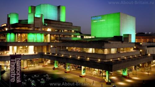Королевский Национальный театр в Лондоне