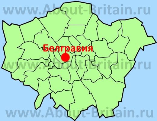 Белгравия на карте Лондона