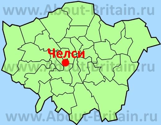 Челси на карте Лондона