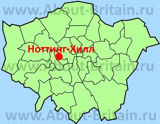 Ноттинг-Хилл на карте Лондона