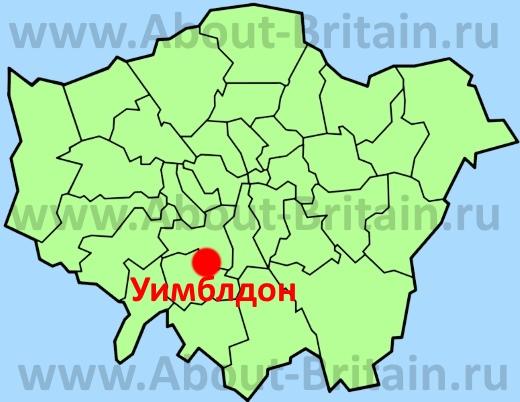 Уимблдон на карте Лондона