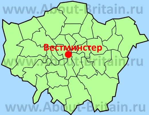 Вестминстер на карте Лондона