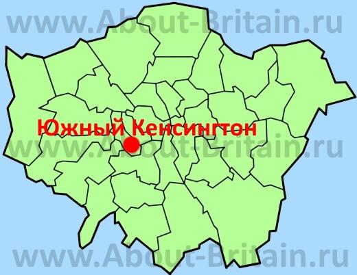 Южный Кенсингтон на карте Лондона
