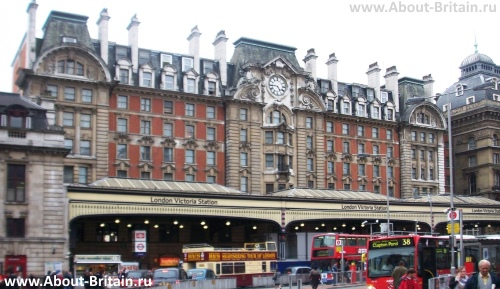 Лондонский вокзал Виктория